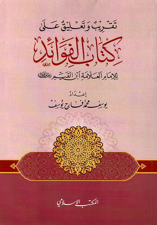 تقريب وتعليق على كتاب الفوائد للإمام العلامة إبن القيم