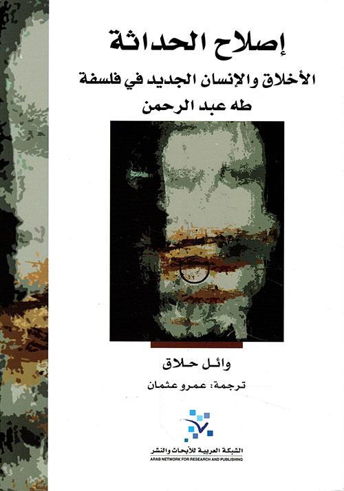 إصلاح الحداثة : الأخلاق والإنسان الجديد في فلسفة طه عبد الرحمن