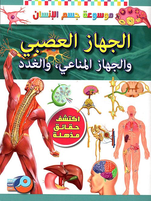 الجهاز العصبي والجهاز المناعي , والغدد