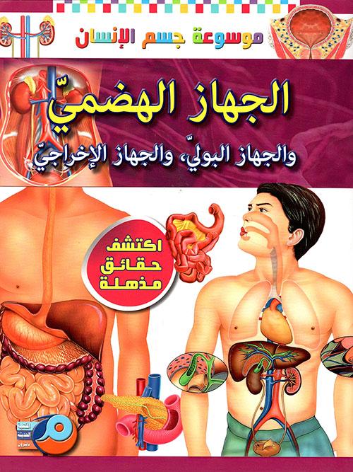 الجهاز الهضمي والجهاز البولي , والجهازالإخراجي