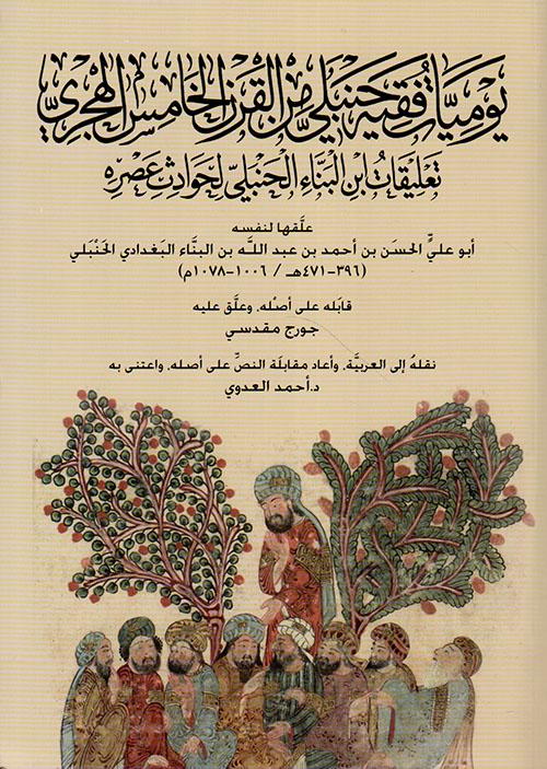 يوميات فقيه حنبلي من القرن الخامس الهجري