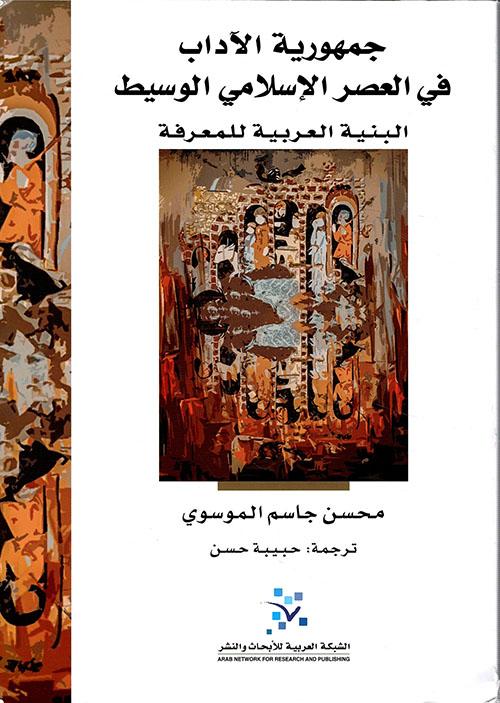 جمهورية الآداب في العصر الإسلامي الوسيط ؛ البنية العربية للمعرفة
