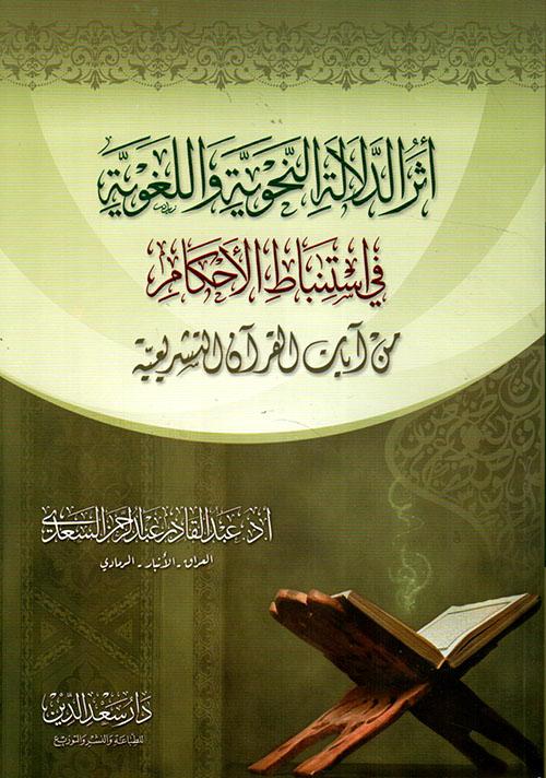 أثر الدلالة النحوية واللغوية في استنباط الأحكام من آيات القرآن التشريعية