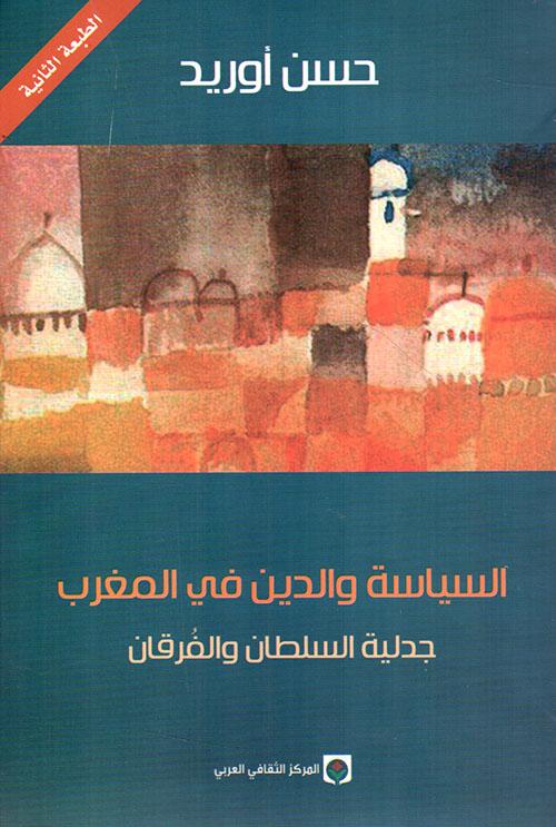 السياسة والدين في المغرب ؛ جدلية السلطان والفرقان