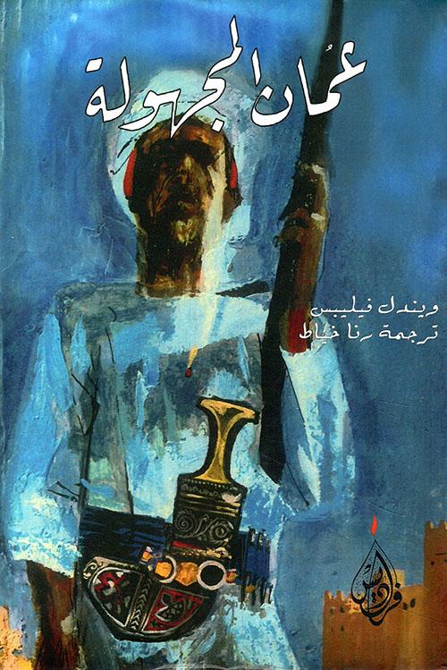 عمان المجهولة