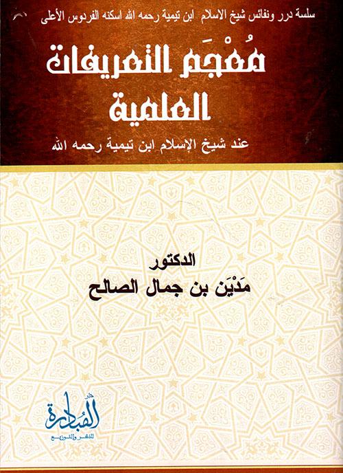 معجم التعريفات العلمية عند شيخ الإِسلام إبن تيمية رحمه
