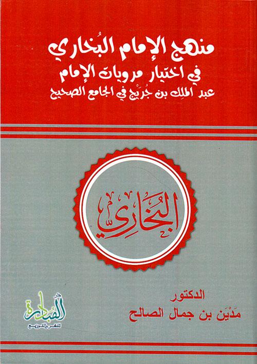 منهج الإمام البخاري في إختيار مرويات الإمام عبد الملك بن جريج في كتابه الجامع الصحيح