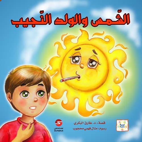 الشمس والولد النجيب