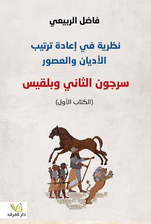 نظرية في إعادة ترتيب الأديان والعصور - سرجون الثاني وبلقيس - الكتاب الأول