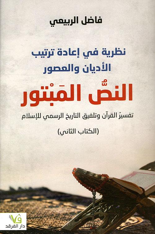 نظرية في إعادة ترتيب الأديان والعصور النص المبتور ؛ تفسير القرآن وتلفيق التاريخ الرسمي للإسلام - الكتاب الثاني
