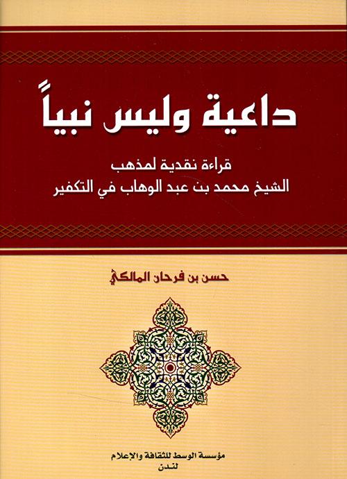 داعية وليس نبيا : قراءة نقدية لمذهب الشيخ محمد بن عبد الوهاب في النفكير