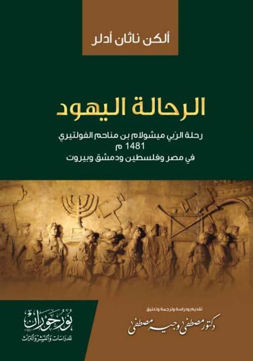 الرحالة اليهود ؛ رحلة الربي ميشولام بن مناحم الفولتيري 1481 م في مصر وفلسطين ودمشق وبيروت
