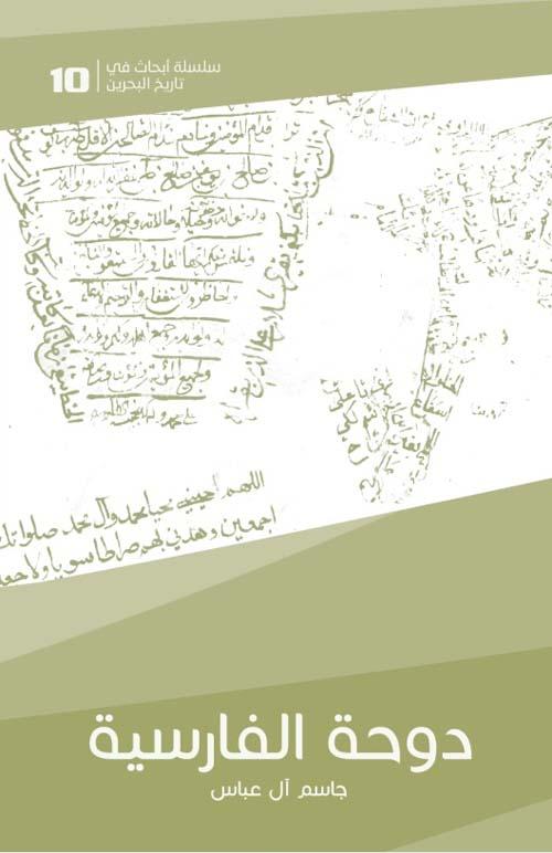 دوحة الفارسية - دراسة توثيقية تاريخية لقرية الفارسية المندثرة