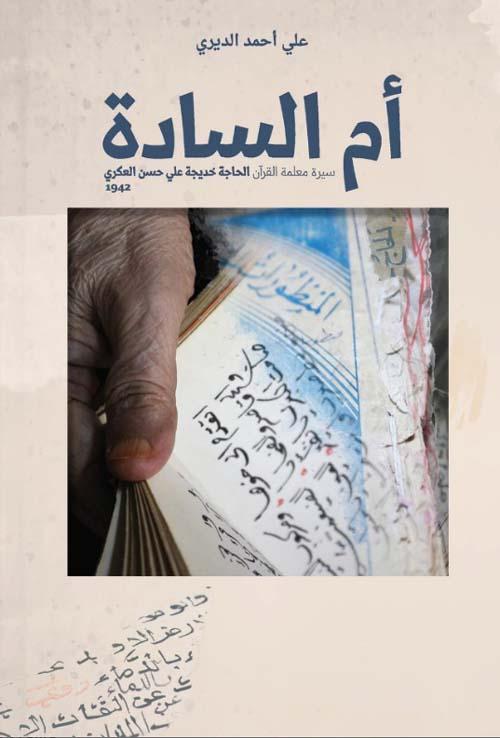 أم السادة ؛ سيرة معلمة القرآن الحاجة خديجة علي حسن العكري