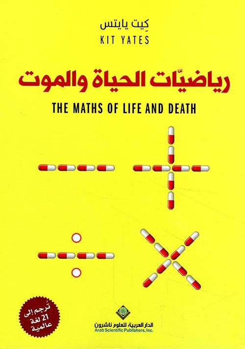 رياضيات الحياة والموت