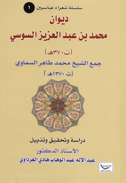 ديوان محمد بن عبد العزيز السوسي (ت370هـ)