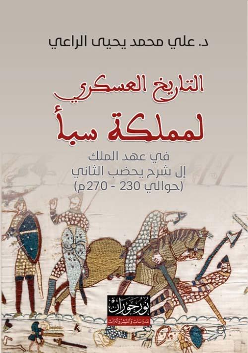 التاريخ العسكري لمملكة سبأ : في عهد الملك إلى شرح يحضب الثاني ( حوالي 230 - 270 م )