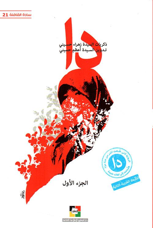 دا؛ ذكريات السيدة زهراء حسيني - تدوين السيدة أعظم حسيني