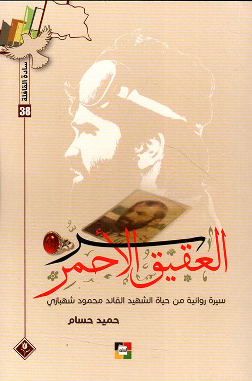 سر العقيق الأحمر - سادة القافلة 38 ؛ سيرة روائية من حياة الشهيد القائد محمود شهبازي