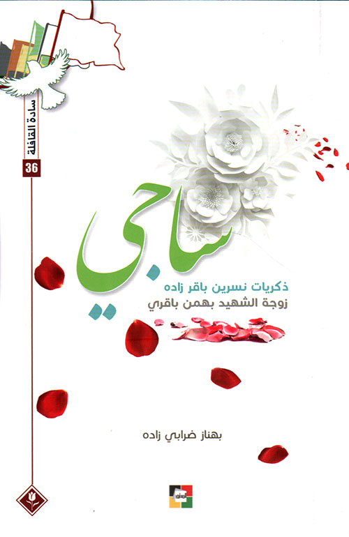 ساجي - سادة القافلة 36 ؛ ذكريات نسرين باقر زاده زوجة الشهيد بهمن باقري