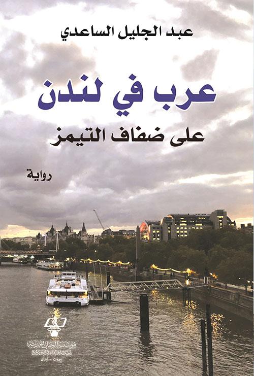 عرب في لندن على ضفاف التيمز