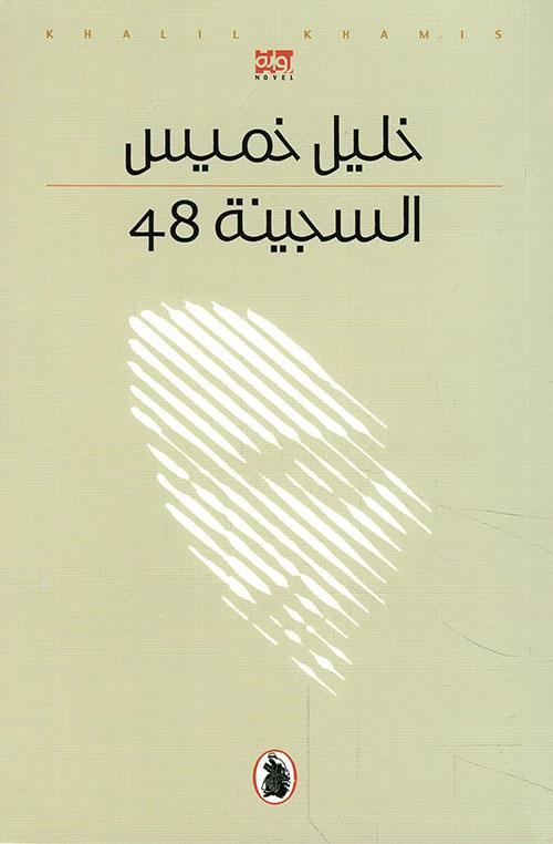 السجينة 48