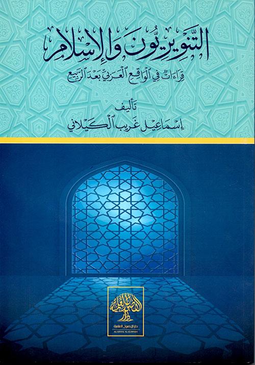 التنويريون والإسلام