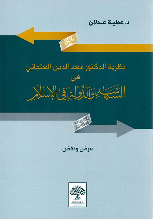 نظرية الدكتور سعد الدين العثماني في السياسة والدولة في الأسلام عرض ونقد