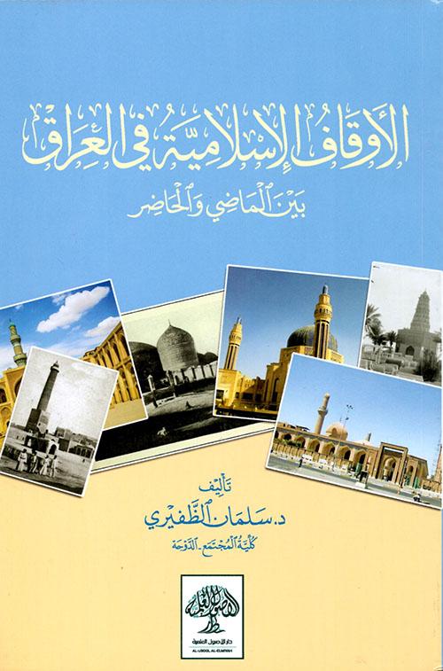 الأوقاف الإسلامية في العراق بين الماضي والحاضر