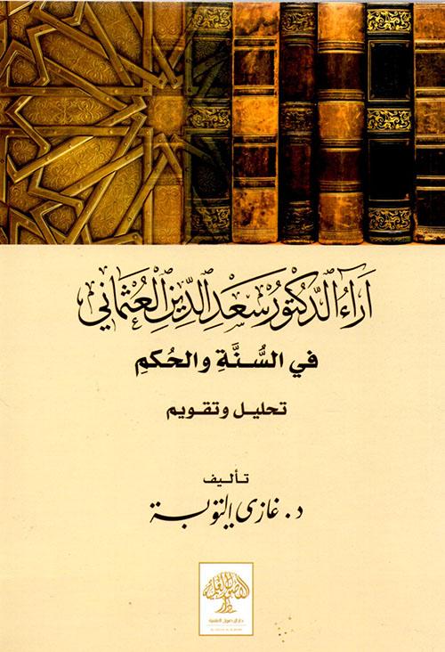 آراء الدكتور سعد الدين العثماني في السنة والحكم