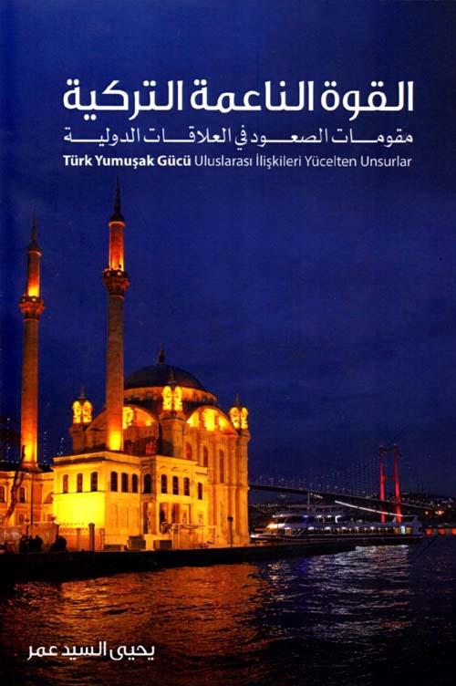 القوة الناعمة التركية مقومات الصعود في العلاقات الدولية