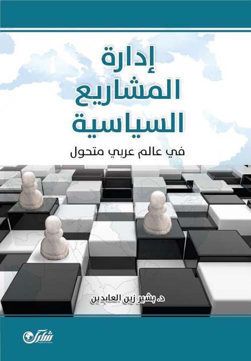 إدارة المشاريع السياسية في عالم عربي متحول