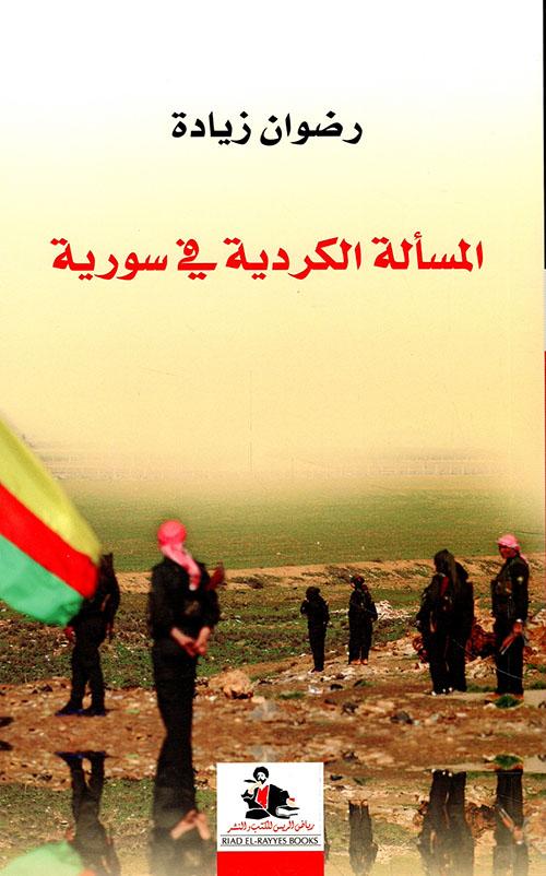المسألة الكردية في سورية