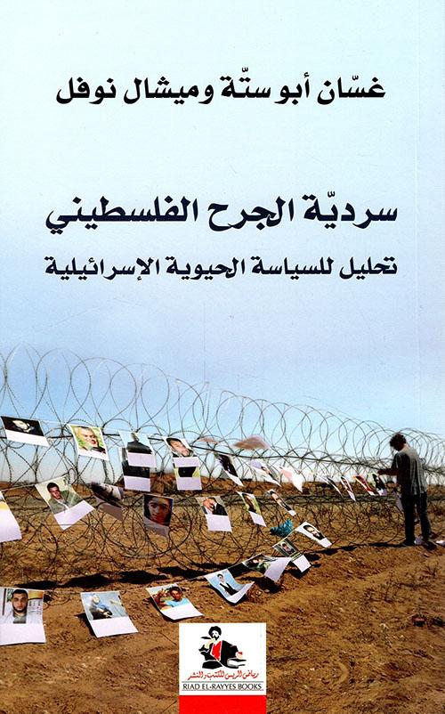 سردية الجرح الفلسطيني ؛ تحليل للسياسة الحيوية الإسرائيلية