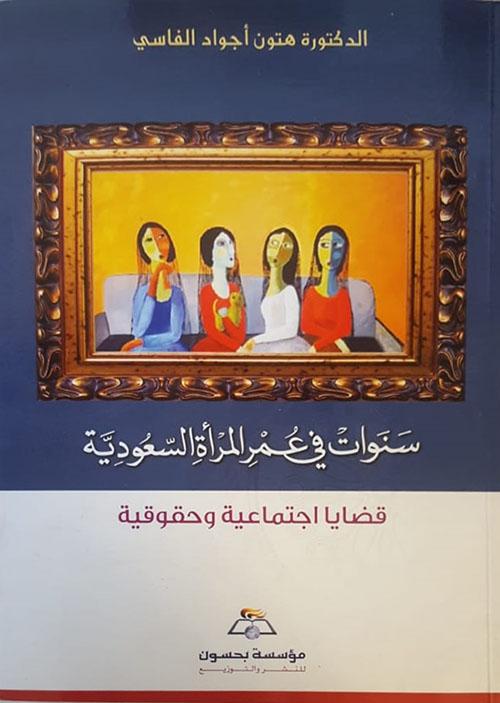 سنوات في عمر المرأة السعودية ؛ قضايا اجتماعية وحقوقية