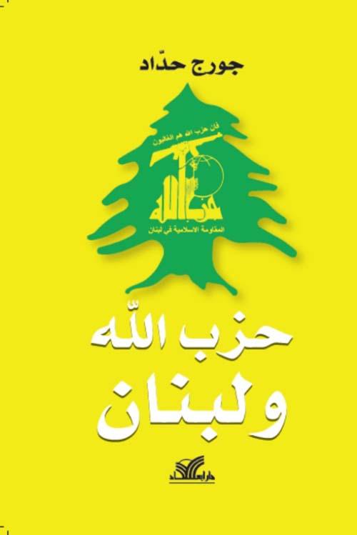 حزب الله ولبنان