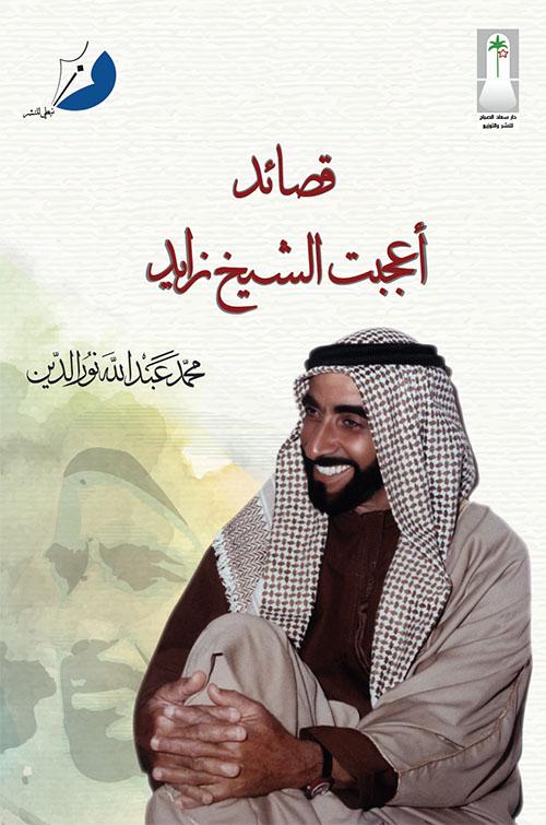 قصائد-اعجبت-الشيخ-زايد-