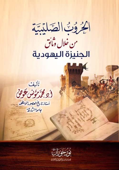 الحروب الصليبية من خلال وثائق الجنيزة اليهودية