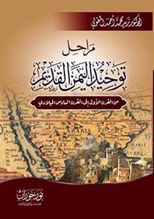 مراحل توحيد اليمن القديم من القرن الأول إلى القرن السادس الميلادي