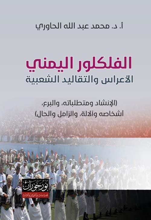 الفلكلور اليمني - الأعراس والتقاليد الشعبية