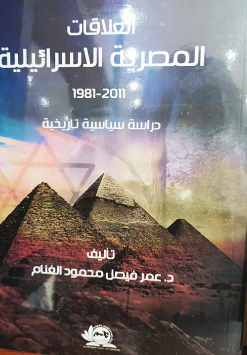 العلاقات المصرية الإسرائيلية