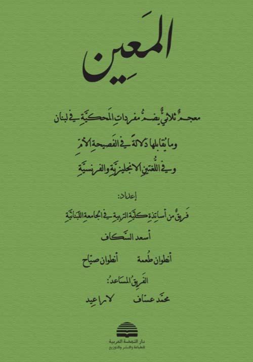 المعين ؛ معجم ثلاثي يضم مفردات المحكية في لبنان