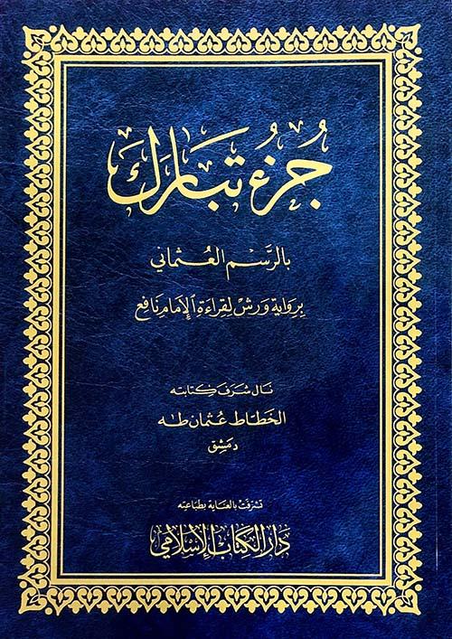 جزء تبارك بالرسم العثماني برواية ورش لقراءة الإمام نافع
