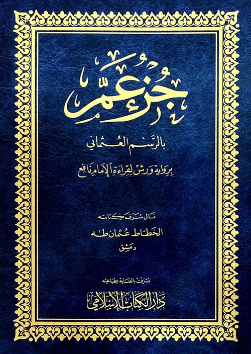 جزء عم بالرسم العثماني برواية ورش لقراءة الإمام نافع