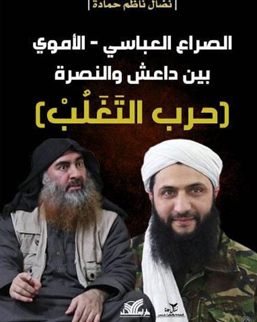 الصراع العباسي ؛ الأموي بين داعش والنصرة حرب التغلب