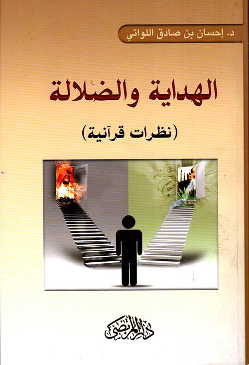الهداية والضلالة ؛ نظرات قرآنية