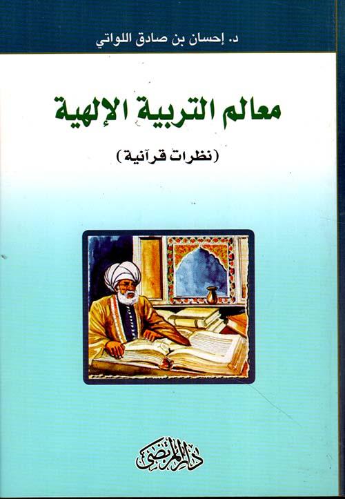 معالم التربية الإلهية ؛ نظرات قرآنية