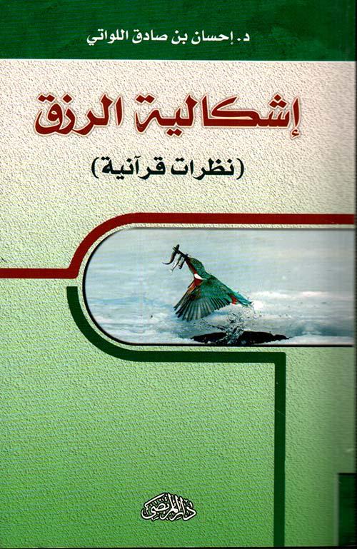 إشكالية الرزق ؛ نظرات قرآنية