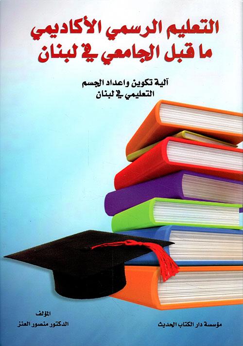 التعليم الرسمي الأكاديمي ما قبل الجامعي في لبنان ؛ آلية تكوين وإعداد الجسم التعليمي في لبنان