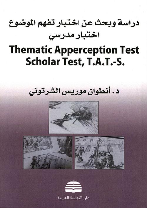 دراسة وبحث عن إختبار تفهم الموضوع - إختبار مدرسي